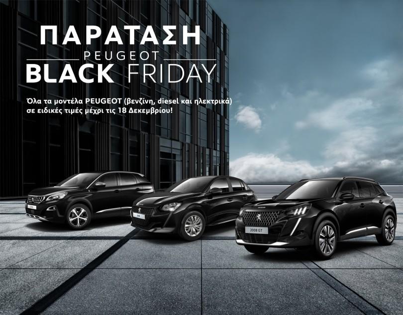 Peugeot-Black-Friday''