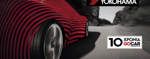 Κέρδισε ελαστικά YOKOHAMA για το αυτοκίνητό σου - Διαγωνισμός 10 Χρόνια GOCAR