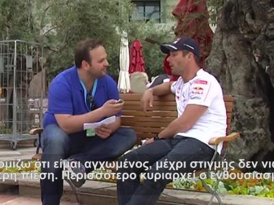 Συνέντευξη με τον Sébastien LOEB