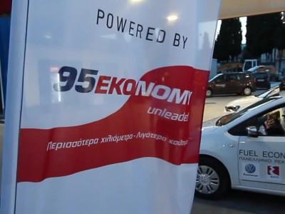 Driving Academy Greek Fuel Economy Record