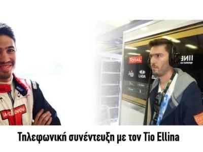 Συνέντευξη του Tio Ellinas στον Δημήτρη Παπαδόπουλο - ΝΕΑ
