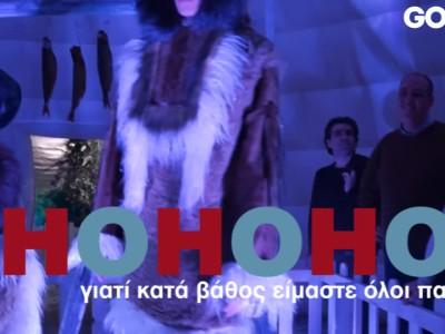 GOCAR HOHOHO! - ΧΡΙΣΤΟΥΓΕΝΝΑ 2013-2014