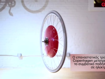 Copenhagen Wheel for Electric bicycle