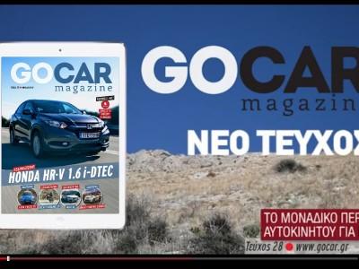 GOCAR Magazine #28 TEASER