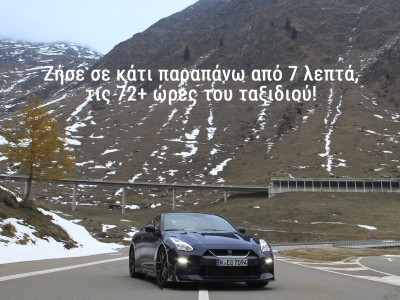 Nissan GT-R Roadtrip - Athens to Bruhl 2016_1080p