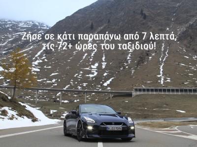 Nissan GT-R Roadtrip - Athens to Bruhl 2016_1080p