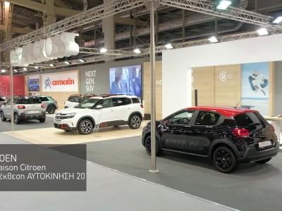 Τα νέα μοντέλα Citroen στην ΑΥΤΟΚΙΝΗΣΗ 2018