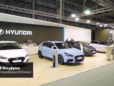 Η Hyundai στην ΑΥΤΟΚΙΝΗΣΗ 2018