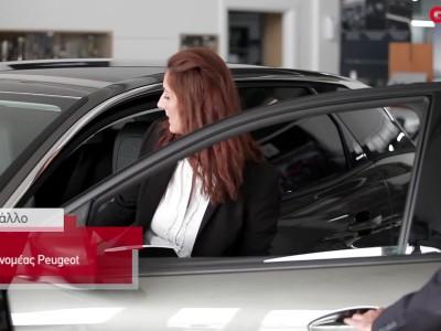 Peugeot ΓΚΑΛΛΟ - ΑΠΟΣΥΡΣΗ