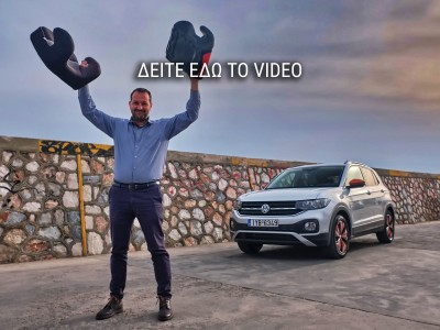 Volkswagen T-Cross - I am safe