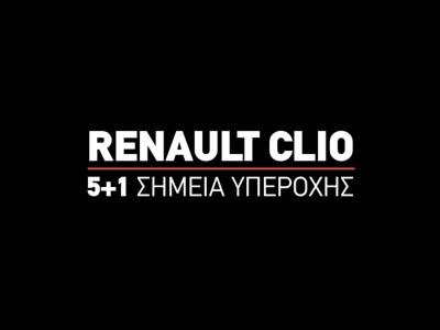 Renault Clio - 5+1 Σημεία Υπεροχής