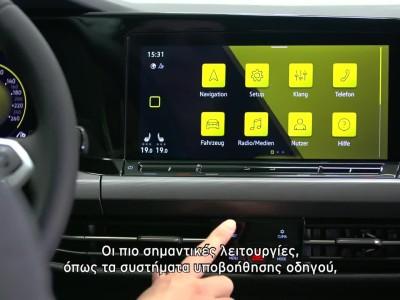 Νέο Volkswagen Golf - Innovision Cockpit