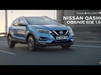 NISSAN QASHQAI No.1 SUV - 1.500€ benefit